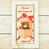 """Шоколадная открытка """"Лучший твой подарочек-это Я! """" классическое сырье. Размер: 180х120х5мм, вес 90г"""