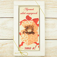 """Шоколадная открытка """"Лучший твой подарочек-это Я! """" классическое сырье. Размер: 180х120х5мм, вес 90г, фото 1"""