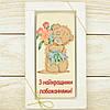 "Шоколадная открытка "" З найкращими побажаннями! "" классическое сырье. Размер: 180х120х5мм, вес 90г"