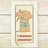 "Шоколадная открытка "" З найкращими побажаннями! "" классическое сырье. Размер: 180х120х5мм, вес 90г, фото 1"