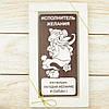 """Шоколадная открытка """" Исполнитель желания """" классическое сырье. Размер: 180х120х5мм, вес 90г"""