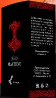 Капсулы для потенции (Ред Машин)