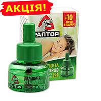 Жидкость от комаров Раптор Без запаха 30 ночей