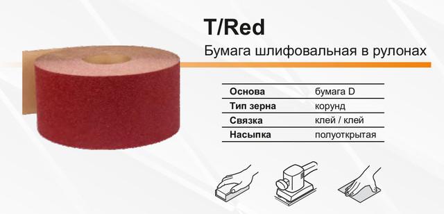 Шлифовальная бумага в рулонах