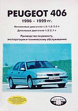 PEUGEOT 406   Модели 1996-1999 гг.  Руководство по ремонту и эксплуатации