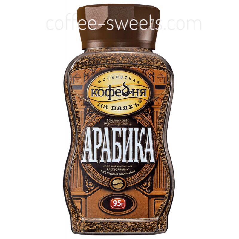 """Кофе растворимый """"Московская кофейня на паяхъ"""" Арабика 95г"""