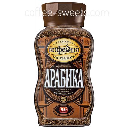"""Кофе растворимый """"Московская кофейня на паяхъ"""" Арабика 95г, фото 2"""
