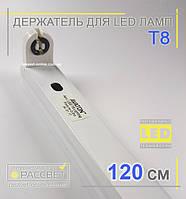 Держатель для светодиодных ламп Т8 120см 220В