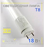 Светодиодная LED лампа Т8 18W G13 6500K 1360Lm (для замены люминесцентных ламп Т8) 120см, фото 1