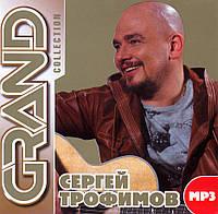 Сергей Трофим mp-3
