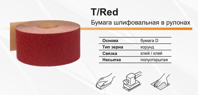 Бумага шлифовальная в рулонах T/Red