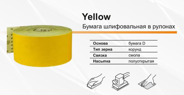 Бумага шлифовальная в рулонах Yellow