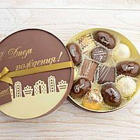 """Набор элитных шоколадных конфет """"С Днем Рождения"""". Размер: Ø165х50мм, вес 335г, фото 1"""