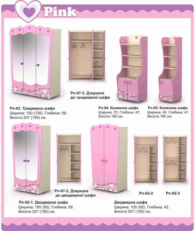 Шкафы серии Pink (ассортимент)