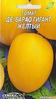 Де Барао гігант жовтий насіння томату Насіння України 0.10 г