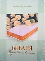 Библия средняя в Синодальном переводе Свадебная, в день Вашего венчания, в коробке (артикул 11548), фото 1