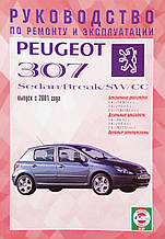 PEUGEOT 307  Модели 2000-2005 гг. Руководство по ремонту и эксплуатации
