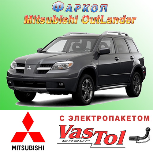 Фаркоп Mitsubishi OutLander (прицепное Мицубиси Аутлендер)
