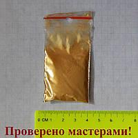 Металлик желтое золото Металлический пигмент (порошок). Мика пудра, 3 г.