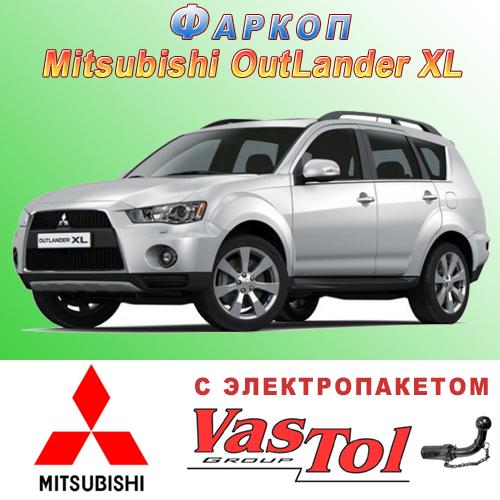 Фаркоп Mitsubishi OutLander XL (прицепное Мицубиси Аутлендер XL)