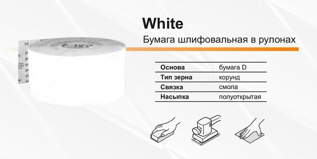 Бумага шлифовальная в рулонах White