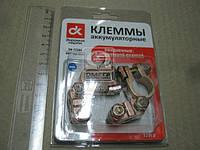 Клеммы аккумуляторные омедненные, с прижимной планкой, 120гр, 2 шт. (DK-TZ304) <ДК>