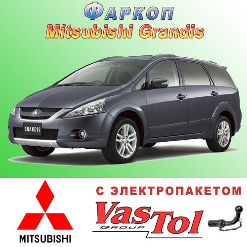 Фаркоп Mitsubishi Grandis (прицепное Мицубиси Грандис)