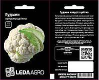 Насіння капусти цвітної Гудмен  (Семена цветной капусты Гудмен ) Леда Агро