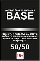 "Готовая База ""Traditional"" (50/50)"