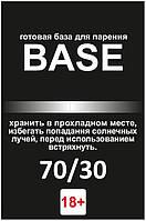 "Готовая База ""Premium"" (70/30)"
