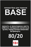 "Готовая База ""Sub-Ohm"" (80/20)"