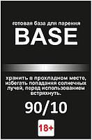 """Готовая База """"Max VG"""" (90/10)"""