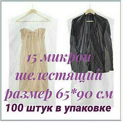 Чехлы для одежды полиэтиленовые шелестящие, толщина 15 микрон, размер 65*90 см, 100 штук в упаковке