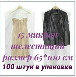 Чехлы для одежды полиэтиленовые шелестящие, толщина 15 микрон, размер 65*100 см, 100 штук в упаковке