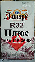 Фреон R 32 ( баллон 7 кг)
