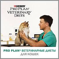 Purina Pro Plan - ветеринарные диеты для кошек