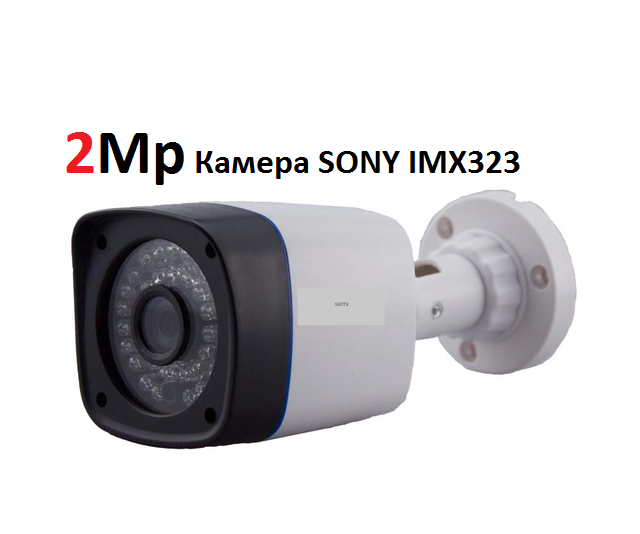 2Mp Камера видеонаблюдения  SONY Exmor IMX323 Full HD 1080P IP66