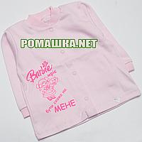Детская кофточка р. 68  демисезонная ткань ИНТЕРЛОК 100% хлопок ТМ Авекс 3173 Розовый А