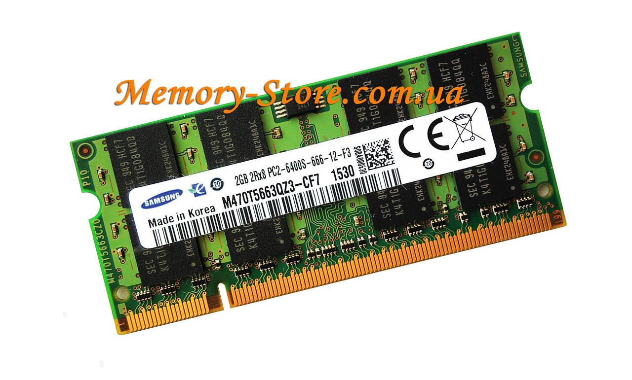 Оперативная память для ноутбука Samsung DDR2 2GB PC2-6400 sodimm 800MHz
