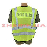 Жилет Полиция светоотражающий  зеленый 11803