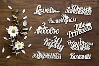 Деревянные слова, таблички, топперы, буквы, цифры, значки, бирки оптом