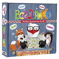 Интеллектуальная настольная игра 'Всезнайка' (802), фото 1