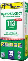 КРИТТЯ-113 (FROSTOP HRP) ПРОФИ — гидрозащита для армирования минераловатных плит 25 кг