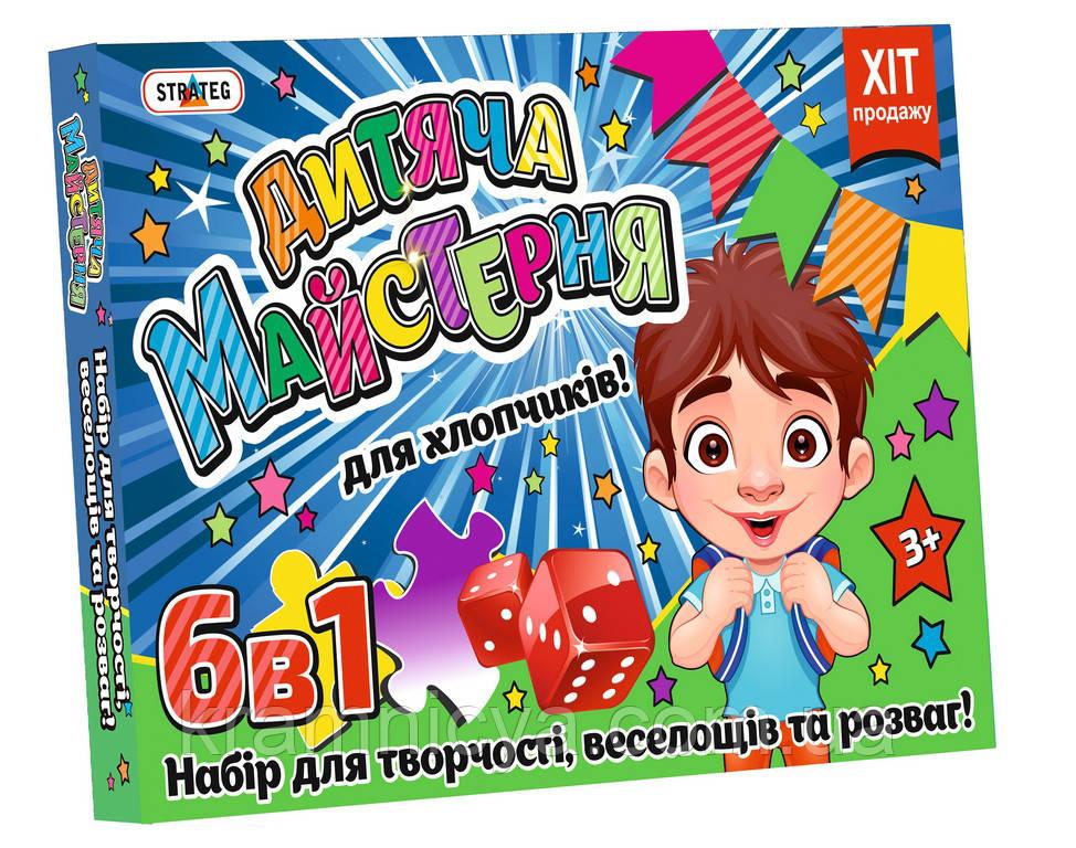 Детская мастерская для мальчиков (укр.) (803)