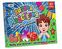 Детская мастерская для мальчиков (укр.) (803), фото 1