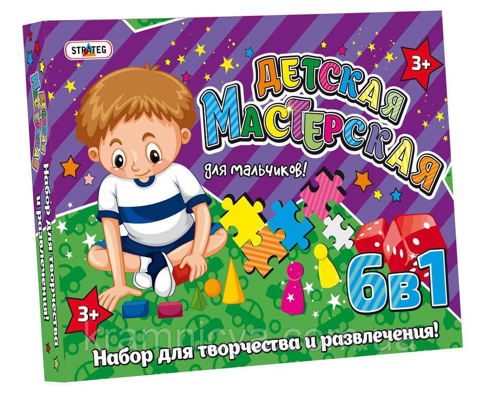 Детская мастерская для мальчиков (рус.) (805)