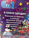 Детская мастерская для мальчиков (рус.) (805), фото 6