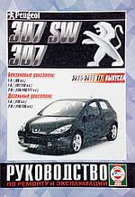 PEUGEOT 307   Модели 2005-2008 гг.   Руководство по ремонту и эксплуатации