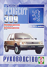 PEUGEOT 309   Модели 1986-1993 гг.   Руководство по ремонту и эксплуатации