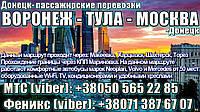 Пассажирские перевозки  ДОНЕЦК - ВОРОНЕЖ - ТУЛА - МОСКВА - ДОНЕЦК